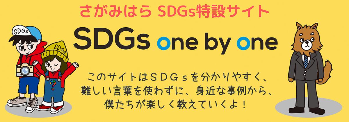 さがみはらSDGs特設サイト SDGs one by one