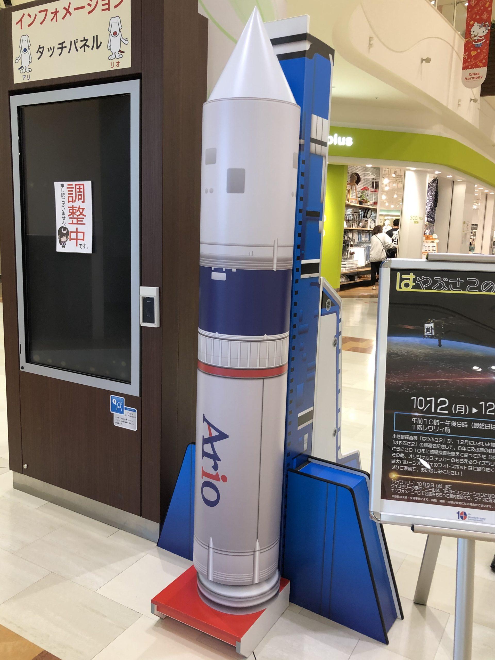 アリオロケットの投稿写真